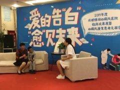 中欧国际・知名三甲专家联合会诊、2020年白癜风康复患者见面会