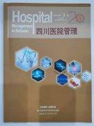 以重点专科建设为标杆,推动医院高质量发展