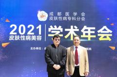 """焦点!成都博润受邀参加""""2021年成都医学会皮肤性病美容学术年会"""